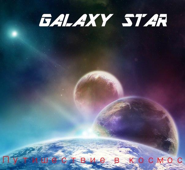 Баннер сайта GALAXY STAR